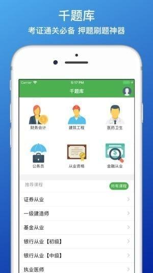 千题库app