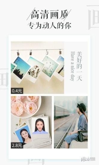 相片书app下载