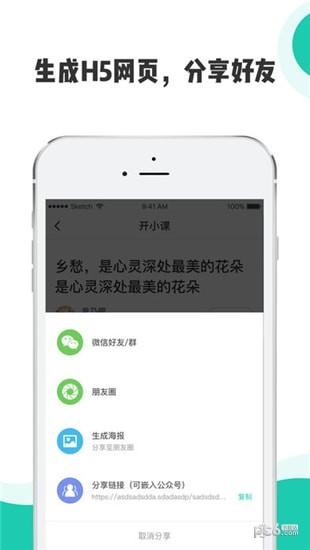 开小课app