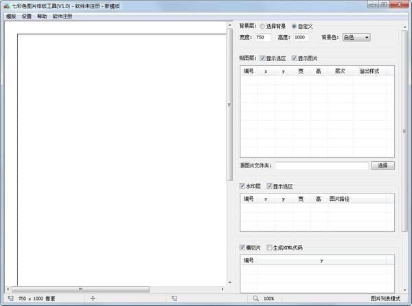 七彩色图片排版工具 v2.0官方正式版