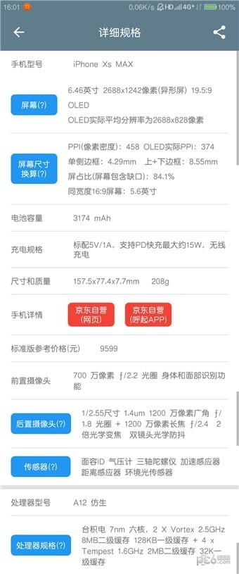 手机性能排行榜app下载