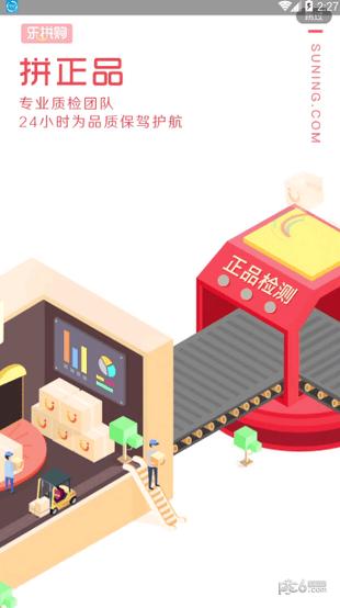 苏宁拼购app下载