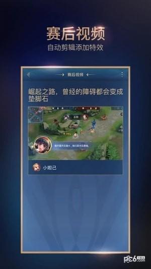 王者荣耀机器人app下载