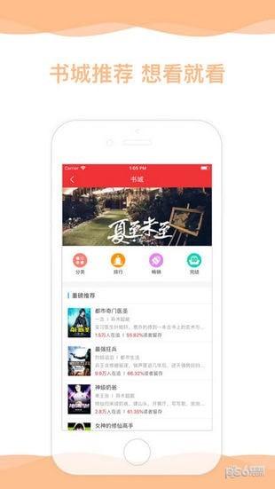 畅小说app安卓版下载