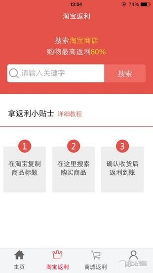一起惠<a href=https://www.5373.cn/zhuanti/flgdgwrj/ target=_blank class=infotextkey>返利</a>
