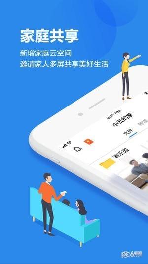 天翼云盘app下载