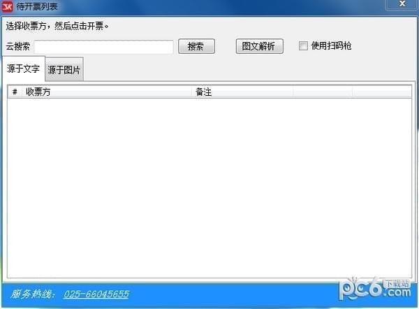 微信闪开 v1.6.3官方中文版