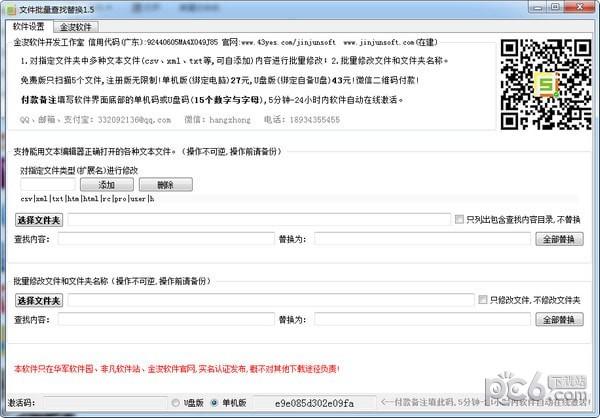 金浚文件批量查找替换 v1.5免费绿色版
