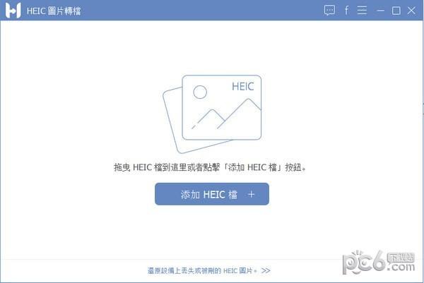 FonePaw HEIC Converter(HEIC格式转换器)