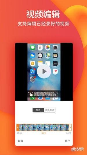 小熊录屏iOS