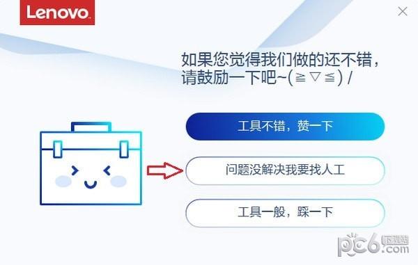 联想桌面图标关联修复工具