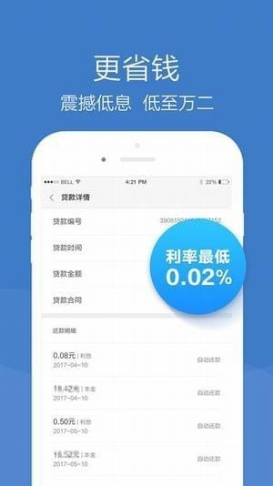 小米贷款软件下载