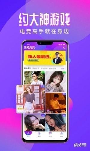 黑猪电竞陪玩app下载