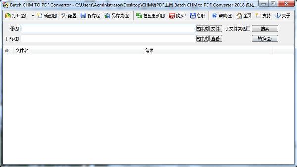 Batch CHM to PDF Converter(CHM转PDF工具)