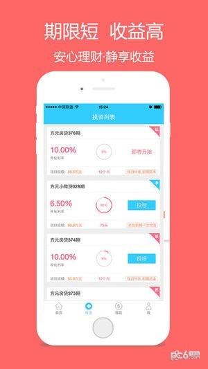 方元金服app下载