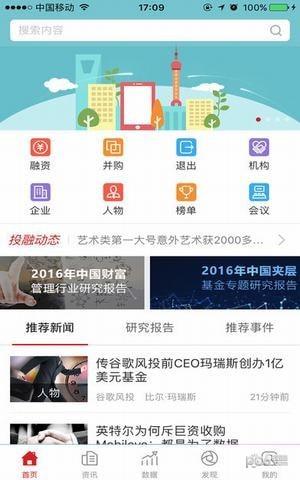 投中网app