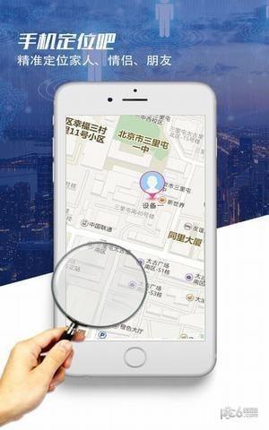 手机定位吧app