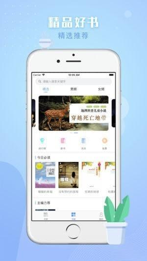 祥阅app