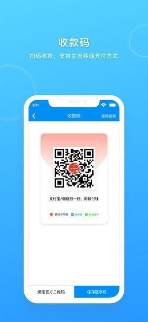 美收银app