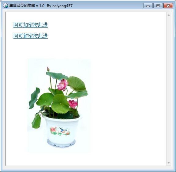 海洋网页加密器