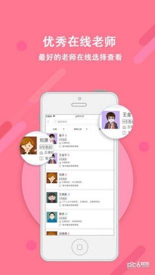 点津作文app下载