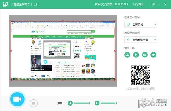 大黄蜂录屏助手 v3.1.3免费中文版
