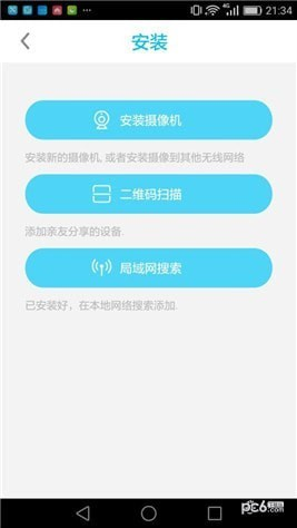 ubell摄像头app下载