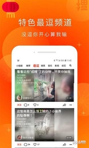 友友视频app下载