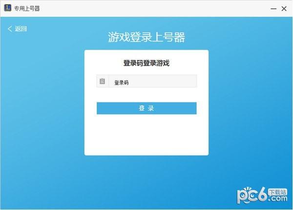 卡租购租号上号器 v445官方免费版