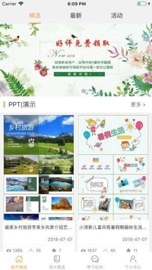 搜穗app
