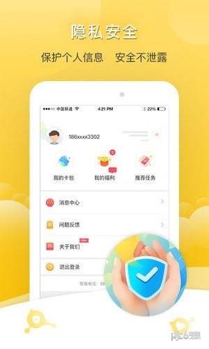 悟空信用卡app下载