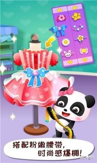 宝宝时尚设计师