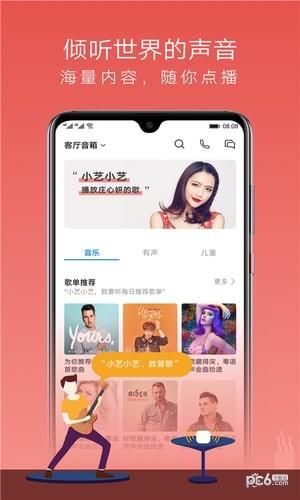 小爱ai音箱app下载