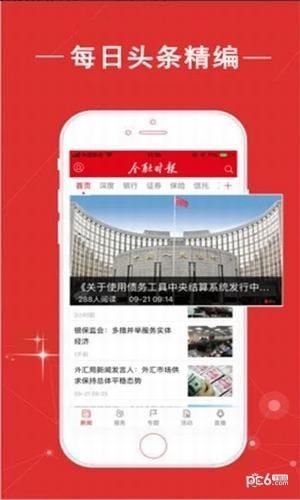 金融时报网