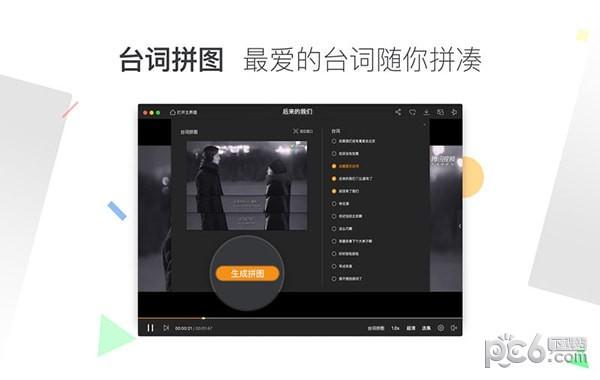 腾讯视频 for mac