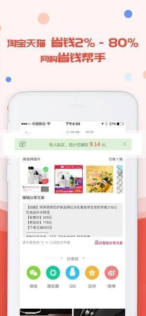 爱淘吧app