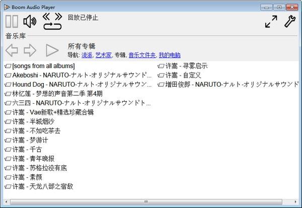 flac播放器(Boom Audio Player)