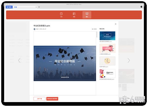 WPS演示for Mac