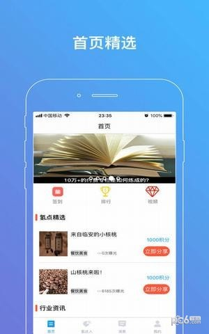 氢点app
