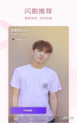 闪剧app