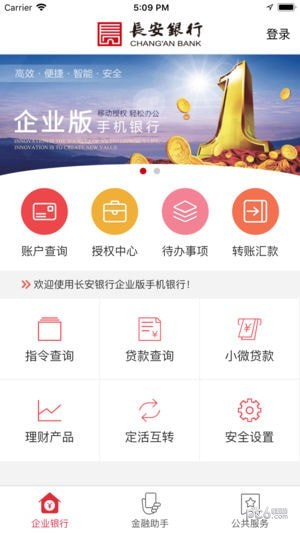 长安企业银行iOS