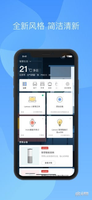 联想手机软件官网_智慧联想软件下载-智慧联想手机客户端 安卓版v1.8.7.1-pc6智能硬件网
