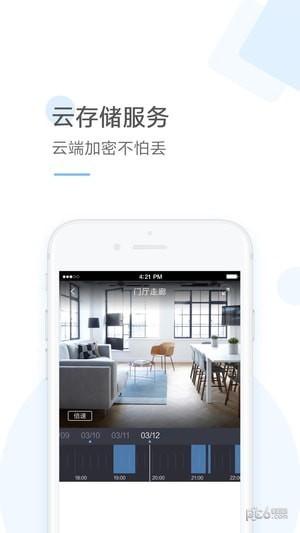 云蚁物联app下载