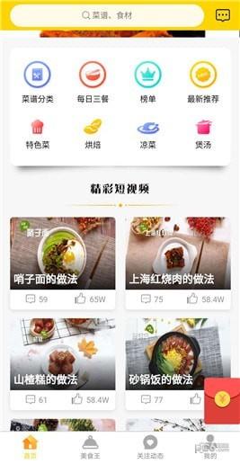 百味菜谱app下载