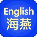 海燕英语电脑版