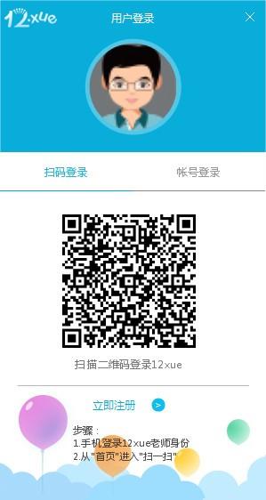 12xue官方登录平台