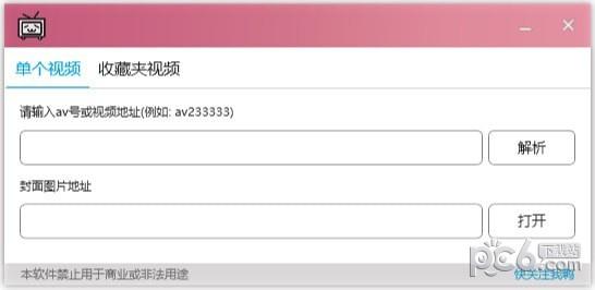 bilibili封面下载器 v1.0免费中文版