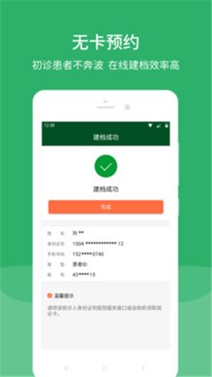 北京协和医院电脑版