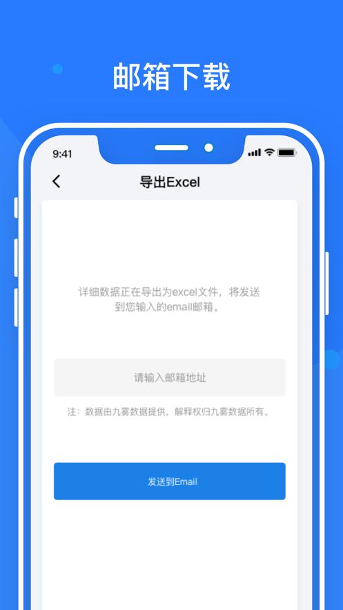 九雾数据iOS