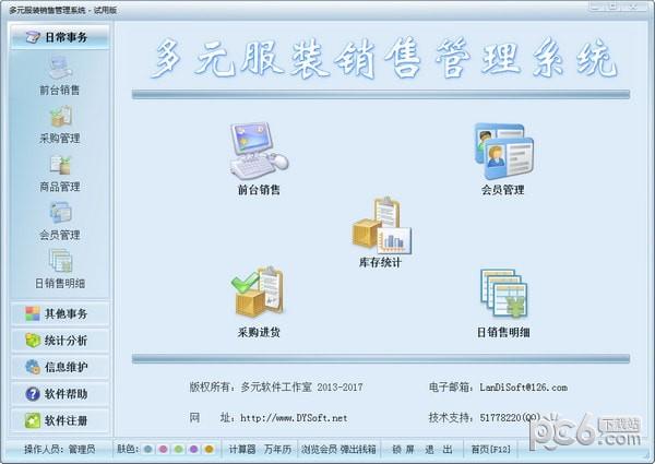 多元服装销售管理系统 v1.2官方免费版